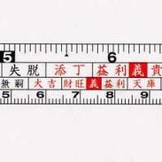 供应大连风水测量尺鲁班尺