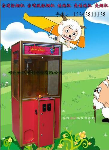供应大型商场专用抓娃娃机自动贩卖机