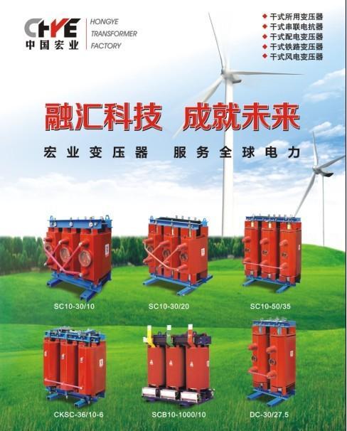 供应优质变压器生产厂家(中国宏业