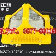 供应DGS70/127B(C)矿用隔爆型巷道灯煤矿井下防爆灯批发