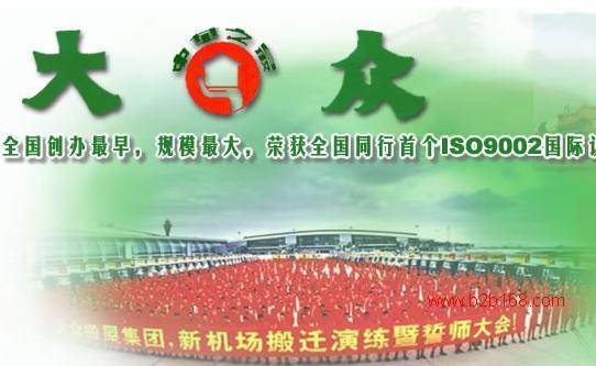 供应广州荔湾区大众搬家公司广州荔湾区搬家公司广州大众搬家公司