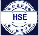 河南hse体系认证/hse管理/图片