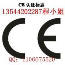 供应闪灯音箱CE认证手机音箱CE认证,CE认证音箱厂家供应商