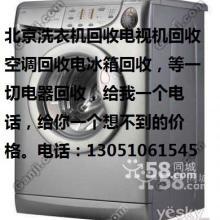 北京二手电器回收,收购家用电器,家用电器回收图片