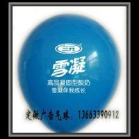 供应河北快餐冷饮店促销广告气球定制