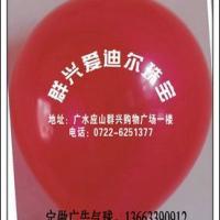 供应石家庄企业宣传气球定制,产品推广促销广告气球印刷厂家