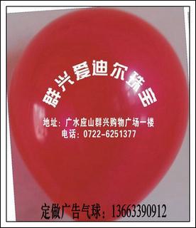 供应广告气球,汽球,气球厂,气球定做广告气球汽球气球厂气球定做