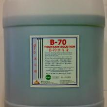供应用于印刷的B-70润版液