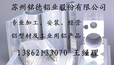 供应上海周边铝型材工厂