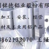 供应南京周边铝型材加工厂家
