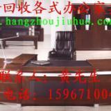 杭州办公家具回收杭州收办公家具 杭州二手办公家具回收杭州收旧家具