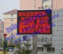 供应LED发光系列产品多规格LED显示屏