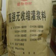 北京东洋建特建材公司灌浆料图片