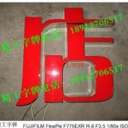 九江树脂字图片