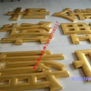 合肥标牌厂专业各类金标牌不锈钢字图片