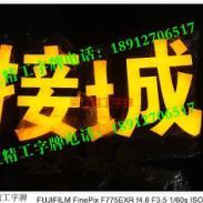 树脂发光字找吴江精工字牌质量最好图片