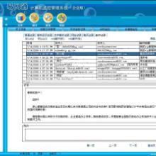 供应易网通员工电脑操作监控软件