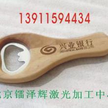 供应北京木制品表面激光雕刻加工,北京木制衣架激光刻字加工