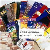 供应产品画册印刷