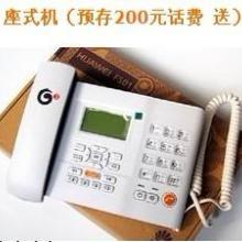 供应无线座机长期出售无线传真移动铁通批发