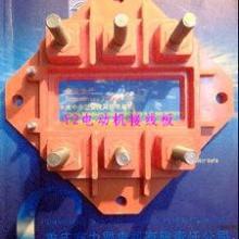 供应Y2电动机接线板 Y2接线板规格大小