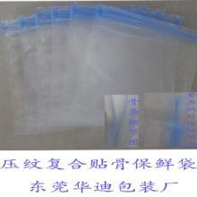 供应网纹食品保鲜袋