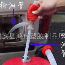 供应吸油管塑料吸油管手动吸油管批发