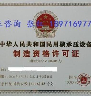 电气设备传感器民用核生产许可证图片/电气设备传感器民用核生产许可证样板图 (1)