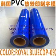 CDP韩国进口热转印刻字膜PVC材料图片