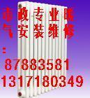 供应石家庄市区暖气片安装原理87883581暖气阀门漏水维修更换