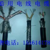 供应质优价廉船用电缆CHEFP82/SA,船用电缆报价,船用电缆生产厂家