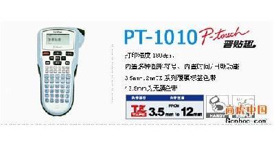 供应 PT-1010签打印机清仓特价
