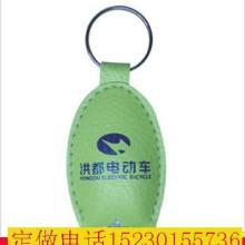供应钥匙扣 广告钥匙扣定做 皮革钥匙扣厂家
