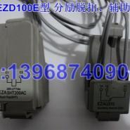 专配施耐德EZD型附件图片