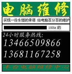 供应千龙华鹤电脑维修天下儒玉网络维护