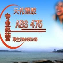 供应ABS再生料