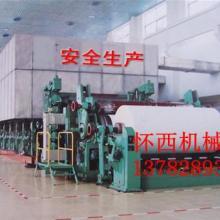 供应造纸设备