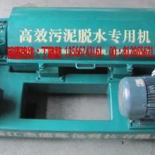 供应叠式污水脱泥机/叠式污泥脱水机设备/叠螺污水离心脱泥机批发