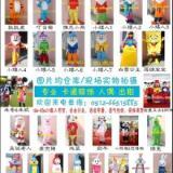 供应卡通人偶服装