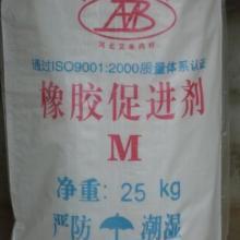 供应橡胶促进剂M