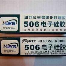 供应有机硅胶单组份硅胶电子固定胶批发
