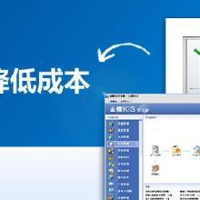 供应南通金蝶云专业版软件,互联网云平台财务业务生产一体化管理软件,小企业ERP软件图片