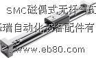 发布SMC磁偶式无杆气缸CY3B系列图片