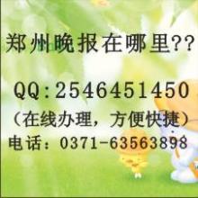 供应郑州晚报广告部