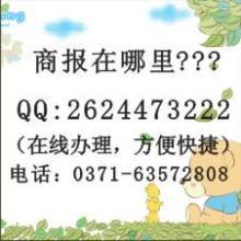 郑州营业执照遗失公告