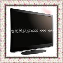 TCL精修沈阳TCL电视机维修厂家维修沈阳电视维修批发