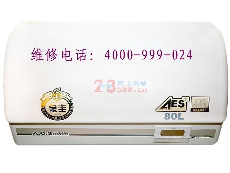 沈阳热水器维修图片/沈阳热水器维修样板图 (2)
