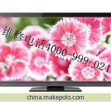 供应沈阳TCL液晶电视维修批发