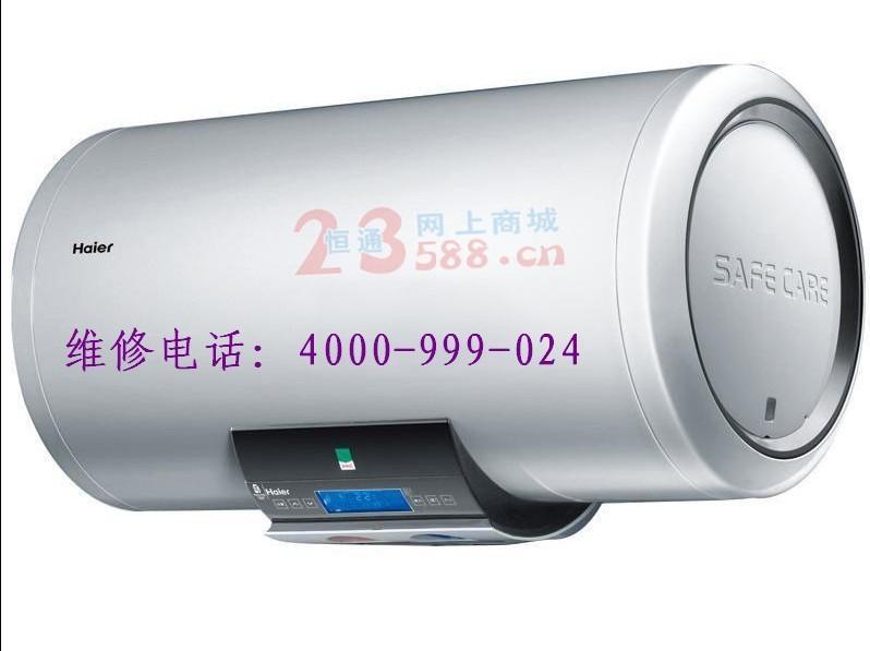 沈阳热水器维修图片/沈阳热水器维修样板图 (1)
