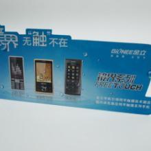 供应PVC手机桌卡